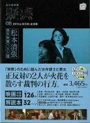 【バーゲン本】疑惑 DVD&BOOK 08