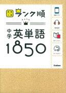 中学英単語1850〔新版〕