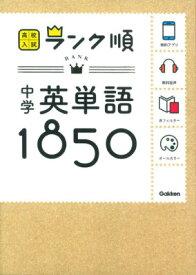 中学英単語1850〔新版〕 (高校入試ランク順) [ 学研教育出版 ]