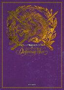 デルフィニア戦記公式ガイドブック2