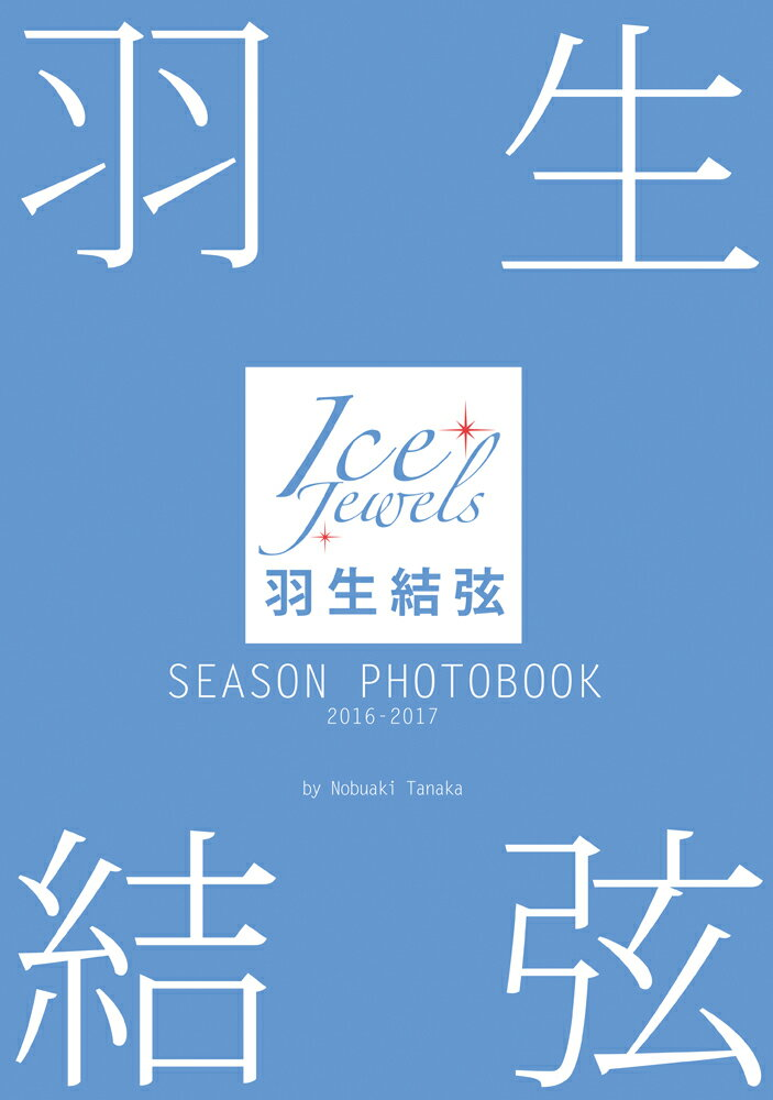 羽生結弦SEASON PHOTOBOOK 2016-2017 Ice Jewels [ 田中宣明 ]