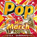 2019 ポップ・ヒット・マーチ 〜U. S. A./QUEENメドレー〜 [ (教材) ]