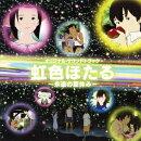 「虹色ほたる〜永遠の夏休み〜」オリジナル・サウンドトラック