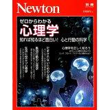 ゼロからわかる心理学 (ニュートンムック Newton別冊)