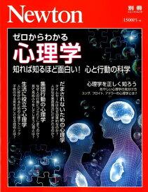 ゼロからわかる心理学 知れば知るほど面白い!心と行動の科学 (ニュートンムック Newton別冊)