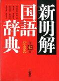 新明解国語辞典小型版第7版