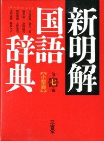 新明解国語辞典小型版第7版 [ 山田忠雄(国語学) ]