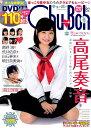 Chu→Boh(vol.82) 特集:「悲しみにさよなら」〜そして微笑んだら、ほっぺ色づくの (海王社ムック)