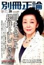 別冊正論(29号) 一冊まるごと櫻井よしこさん。 (NIKKO MOOK)