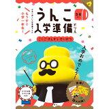 日本一楽しい入学準備ドリルうんこ入学準備ドリル (うんこドリルシリーズ)