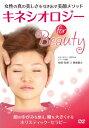 女性の真の美しさを引き出す美顔メソッド キネシオロジー for Beauty [ 齋藤慶太 ]