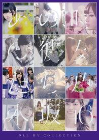 ALL MV COLLECTION〜あの時の彼女たち〜 [ 乃木坂46 ]