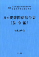 基本建築関係法令集 法令編 平成30年版