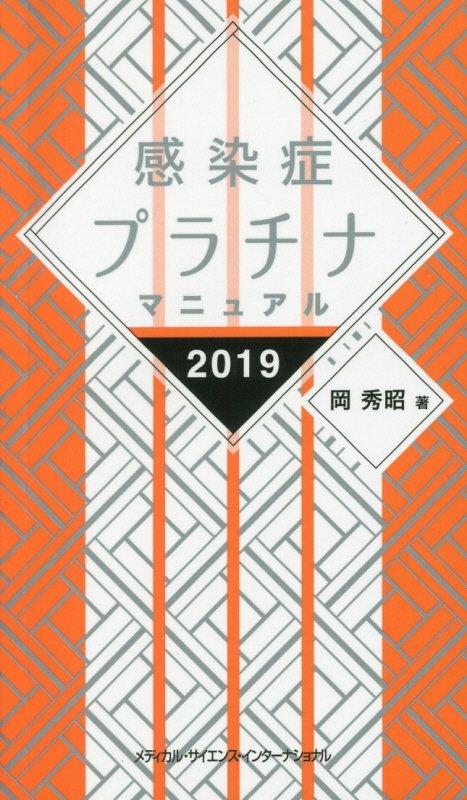 感染症プラチナマニュアル 2019 [ 岡 秀昭 ]