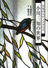 小川三知の世界 日本のステンドグラス [ 小川三知 ]