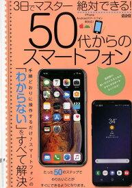 3日でマスター絶対できる!50代からのスマートフォン (メディアックスMOOK)