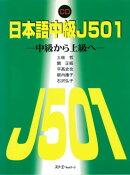 日本語中級J501-中級から上級へー