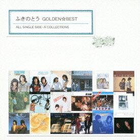 ゴールデン☆ベスト ふきのとう ALL SINGLE SIDE-A COLLECTIONS [ ふきのとう ]