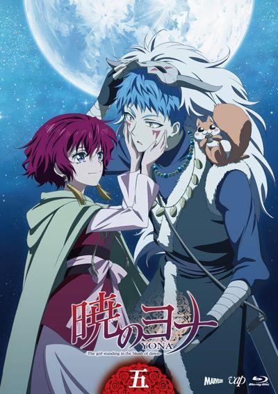暁のヨナ Vol.5 【Blu-ray】 [ 斎藤千和 ]