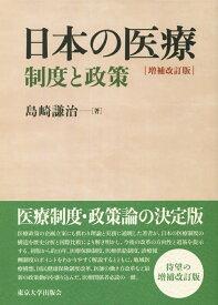 日本の医療 増補改訂版 制度と政策 [ 島崎 謙治 ]