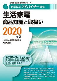 家電製品アドバイザー資格 生活家電 商品知識と取扱い 2020年版 (家電製品協会 認定資格シリーズ) [ 一般財団法人家電製品協会 ]