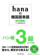 hanaの韓国語単語〈初中級編〉