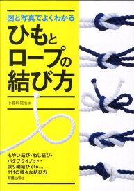 図と写真でよくわかるひもとロープの結び方 [ 小暮幹雄 ]