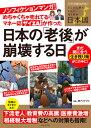 めちゃくちゃ売れてるマネー誌ザイが作った ノンフィクションマンガ!日本の「老後」が崩壊する日 まだ間に合う生き…
