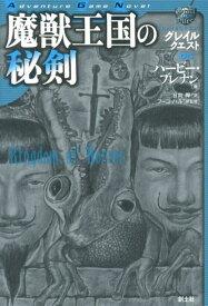 魔獣王国の秘剣 (Adventure game novel) [ ハービー・ブレナン ]