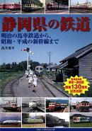 静岡県の鉄道