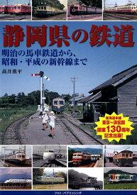 静岡県の鉄道 明治の馬車鉄道から、昭和・平成の新幹線まで [ 高井薫平 ]