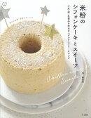 米粉のシフォンケーキとスイーツ