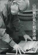 山田實が見た戦後沖縄