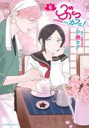 ぶっカフェ!(6)