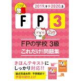 FPの学校3級これだけ!問題集('19~'20年版) (ユーキャンの資格試験シリーズ)