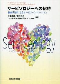 サービソロジーへの招待 価値共創によるサービス・イノベーション [ 村上 輝康 ]