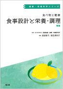 食べ物と健康 食事設計と栄養・調理(増補)