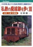 【謝恩価格本】私鉄の廃線跡を歩く3 北陸・上越・近畿編