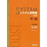 システム英熟語5訂版
