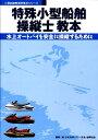 特殊小型船舶操縦士教本第6版 水上オートバイを安全に操縦するために (小型船舶教習所教本シリーズ) [ 日本海洋レジ…