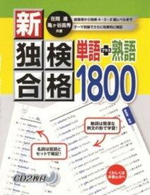 新・独検合格 単語+熟語1800 CD付 [ 在間 進 ]
