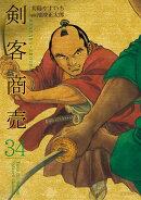 剣客商売(34巻)