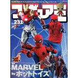フィギュア王(No.231) 特集:MARVEL by ホットトイズ (ワールドムック)