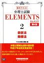 弁理士試験エレメンツ(2)第6版 基本テキスト 意匠法/商標法 [ TAC株式会社 ]