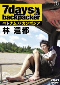7days,backpacker 林遣都 [ 林遣都 ]