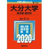 大分大学(医学部〈医学科〉)(2020) (大学入試シリーズ)