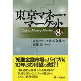 東京マネー・マーケット第8版 (有斐閣選書)