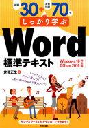 例題30+演習問題70でしっかり学ぶWord標準テキスト