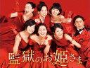 監獄のお姫さま DVD-BOX [ 小泉今日子 ]