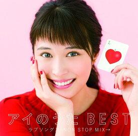 アイのうた BEST ラブソングス NON STOP MIX→ [ (V.A.) ]